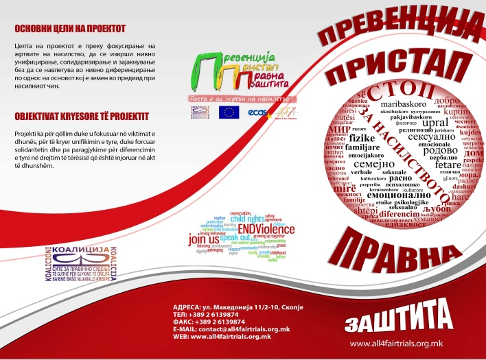 """No More Victims of Violence – Prevent, Protect, and Proceed"" a project by Coalition All For Fair Trials in Macedonia"